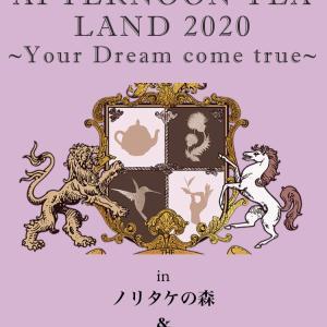 【開催決定】アフタヌーンティーランド 2020
