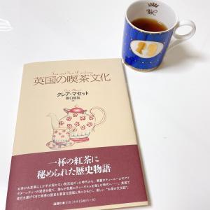 TeaBook Vol.5  【英国の喫茶文化】