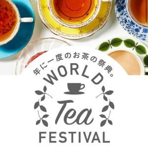 【ワールドティーフェスティバル2021】のスケジュール