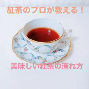 YouTube【紅茶のプロが教える!紅茶の美味しい淹れ方】