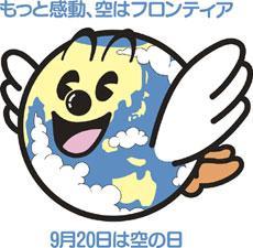 今日は、『空の日』ですよ!( ^o^)ノ