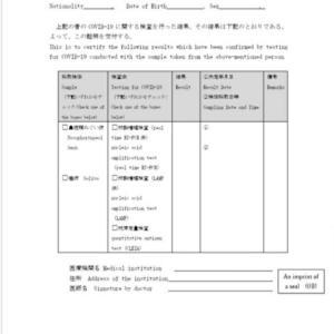 おしらせ~日本に帰国する際のコロナ検査診断書が無料です。