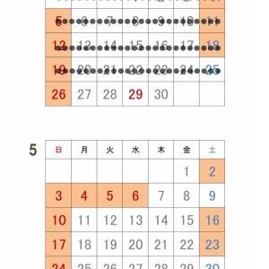 4月末~5月のスケジュール