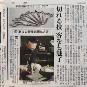 中日新聞に掲載されました!!