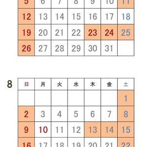 7月後半と8月のスケジュール