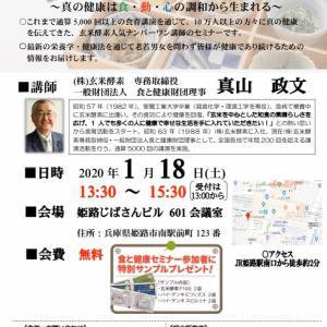 姫路で真山先生のセミナー