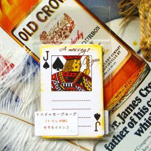 【グッツ情報】ミニメッセージカード トランプ柄のご案内。