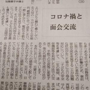 大阪日日新聞に記事が掲載②
