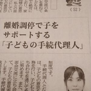 大阪日日新聞に記事が掲載④