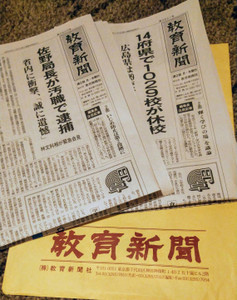 『教育新聞』に記事が載りました!