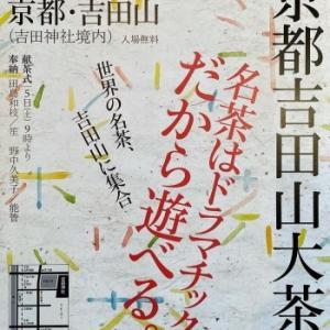 岩茶房 京都にて