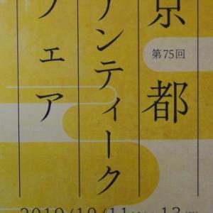10月の京都アンティークフェアに出展します