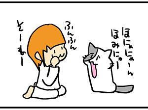 猫さん相談室。