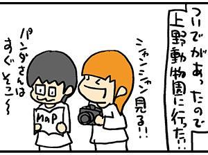 【写真】猫+上野動物園。