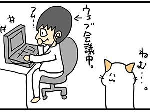 真面目な報告をしてるが膝には猫。