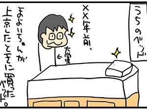 オーバーワークなベッド。