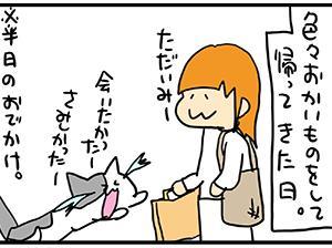 出しっぱなしのバッグ。