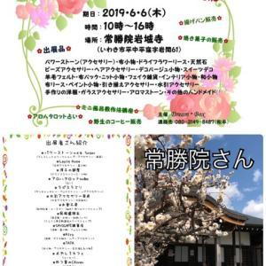 p6月イベント