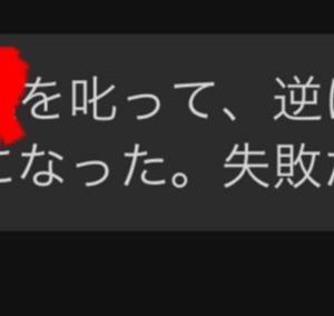 反省ヨンちゃん