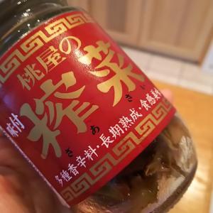【オートミール】ザーサイで中華粥風&エスニック粥