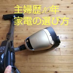主婦歴10年の家電選び