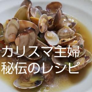 【秘伝】カリスマ主婦のごちそうレシピ