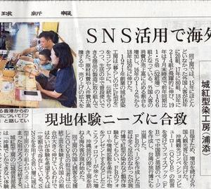 SNS活用で海外客10倍!「琉球新報さんに取り上げて頂きました」