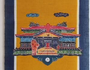 「首里城 タペストリー」沖縄 紅型 Shuri-jo Castle Tapestry-Okinawa!