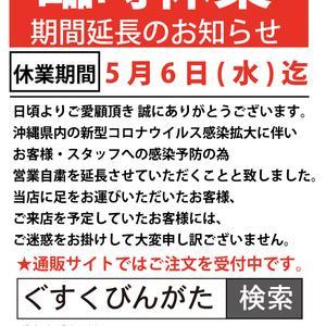 臨時休業期間延長のお知らせ!沖縄県内の新型コロナウイルス感染拡大の為営業を自粛します【Stay Home】
