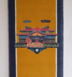"""沖縄紅型タペストリー【首里城】沖縄のシンボル""""首里城""""を紅型で表現。 特別な贈り物にもおススメ!"""