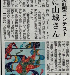 「大賞とデザイン賞」受賞!りゅうぎん紅型デザインコンテスト!