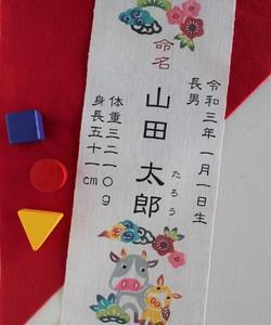 うし年 干支命名紅型タペストリー【沖縄 紅型出産祝い】