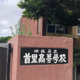 """""""首里高校""""で社会人講話をしてきました!"""