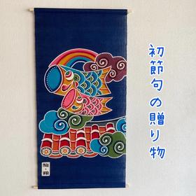 「紅型鯉のぼり」孫の初節句に!【沖縄らしい色鮮やかな鯉のぼり】