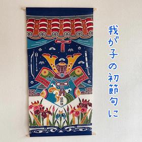 「紅型かぶと」我が子の初節句に!沖縄らしい色鮮やかな紅型!【初節句・端午の節句・五月人形】