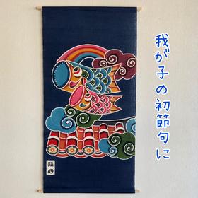 「紅型鯉のぼり」我が子の初節句に!【沖縄らしい色鮮やかな鯉のぼり】