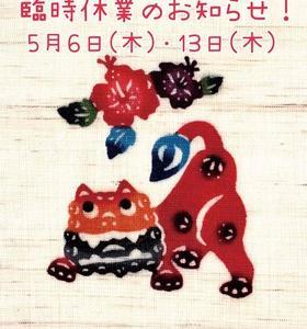5/6・13(木)臨時休業のお知らせ!