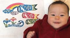 """""""鯉のぼり""""紅型染め体験!【初節句記念・手作りの心のこもった贈り物に!】"""