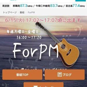 FM沖縄「For PM」に6/15(火)17:02~17:07頃出ます。
