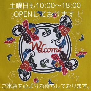 土曜日も10時~18時OPEN!沖縄らしい贈り物に!