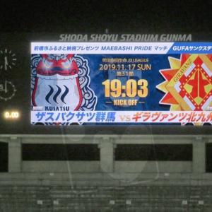 2019年 第31節 vs ギラヴァンツ北九州