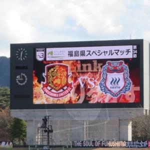 2019年 第34節 vs 福島ユナイテッドFC