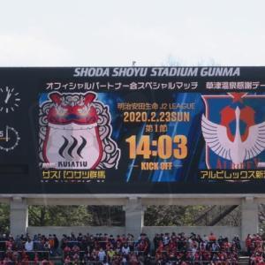 2020年 第1節 vs アルビレックス新潟