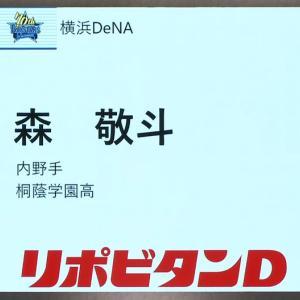 横浜DeNAベイスターズ、桐蔭学園・森敬斗内野手をドラフト1位指名!