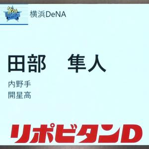 DeNAドラ5田部隼人内野手について語るスレ