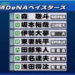 里崎智也氏、DeNAのドラフトを絶賛