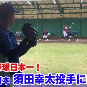 元DeNA須田のブルペン投球www