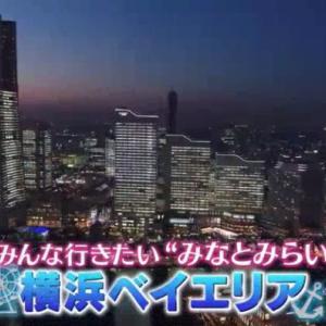 横浜とかいう攻守最強の街