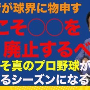 中畑清氏「CSと交流戦はもう要らない。日本シリーズの価値が下がる。無い今年こそが真のプロ野球」