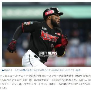 巨人さん、オリ阪神横浜が狙ってたKBOロハスも獲得へ乗り出す・・・
